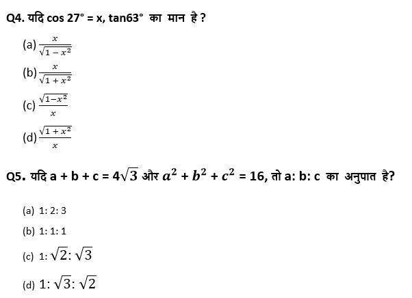 टारगेट SSC परीक्षा 2021-22 | 10000+ प्रश्न | गणित क्विज अभी करें एटेम्पट | 247 वाँ दिन_60.1