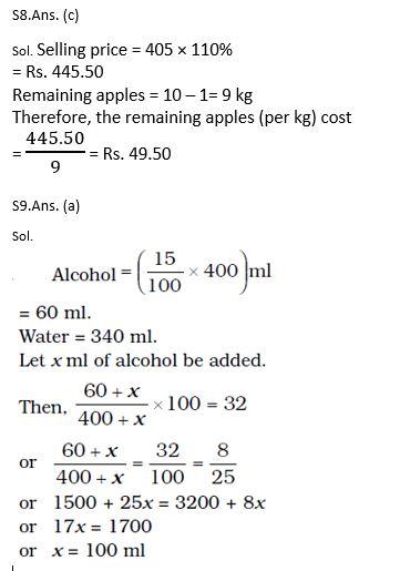 टारगेट SSC परीक्षा 2021-22 | 10000+ प्रश्न | गणित क्विज अभी करें एटेम्पट | 247 वाँ दिन_140.1