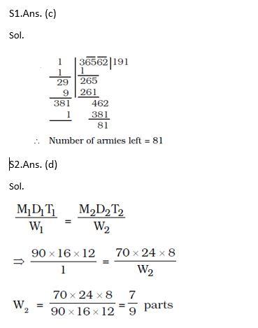 टारगेट SSC परीक्षा 2021-22 | 10000+ प्रश्न | गणित क्विज अभी करें एटेम्पट | 253 वाँ दिन_100.1