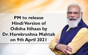 PM Modi to release Hindi version of 'Odisha Itihaas' by Dr Harekrushna Mahtab_50.1