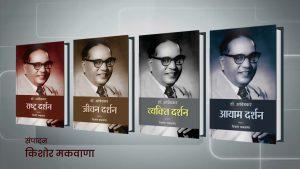PM Modi released 4 books related to Babasaheb Ambedkar_50.1