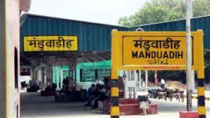 Manduadih railway station renamed as Banaras_50.1