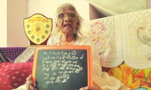India's oldest student Bhageerathi Amma passes away at 107_50.1