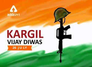 Kargil Vijay Diwas celebrated on 26th July_50.1