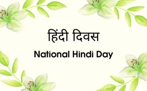 Hindi Diwas celebrated on 14 September_50.1