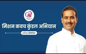 Maharashtra Government launches 'Mission Kavach Kundal'_50.1